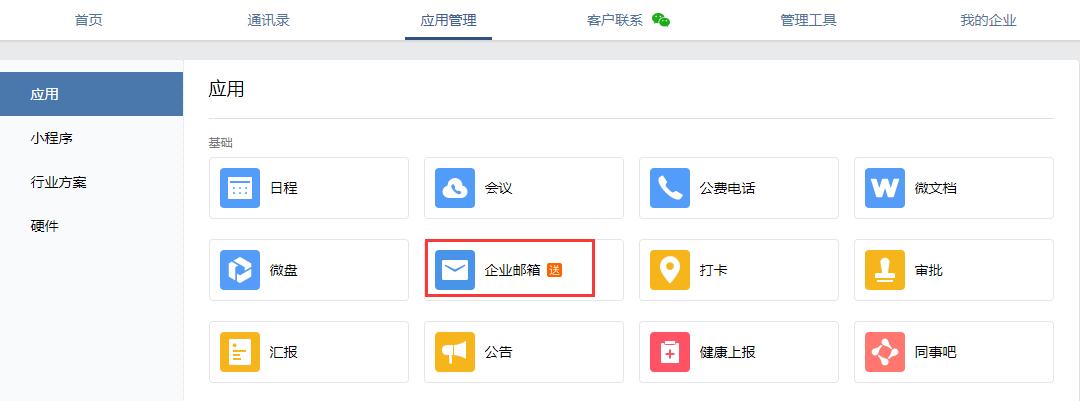 企业微信的企业邮箱可以做变更吗?怎么操作?