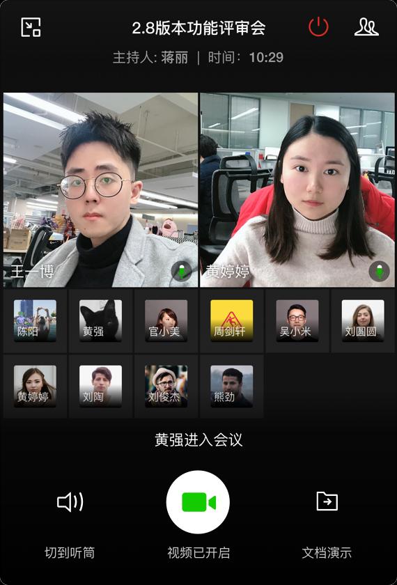 企业微信会议成员在语音会议/视频会议中如何发起文档和屏幕演示?