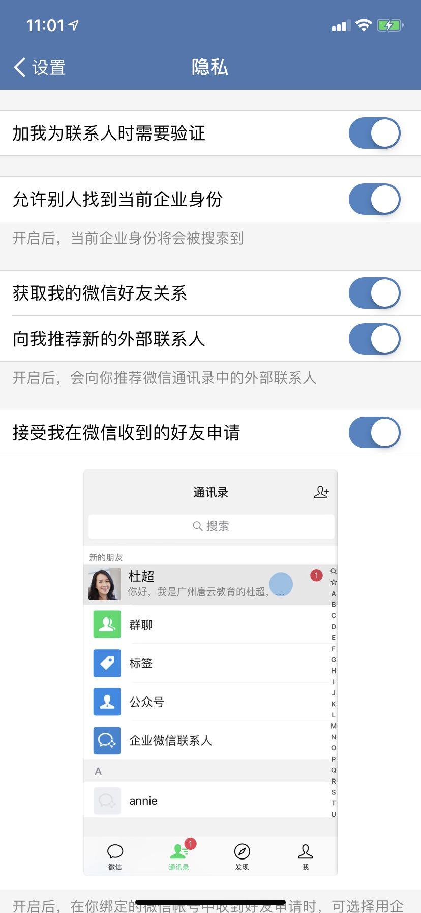 可以使用企业微信接受个人微信的添加好友申请吗?