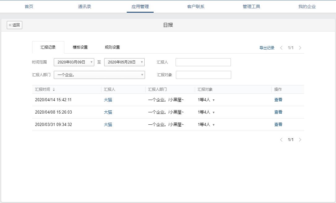 企业微信管理员如何查看企业成员的汇报记录?