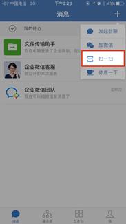 添加个人微信用户或其他企业微信用户作为外部联系人的方法?