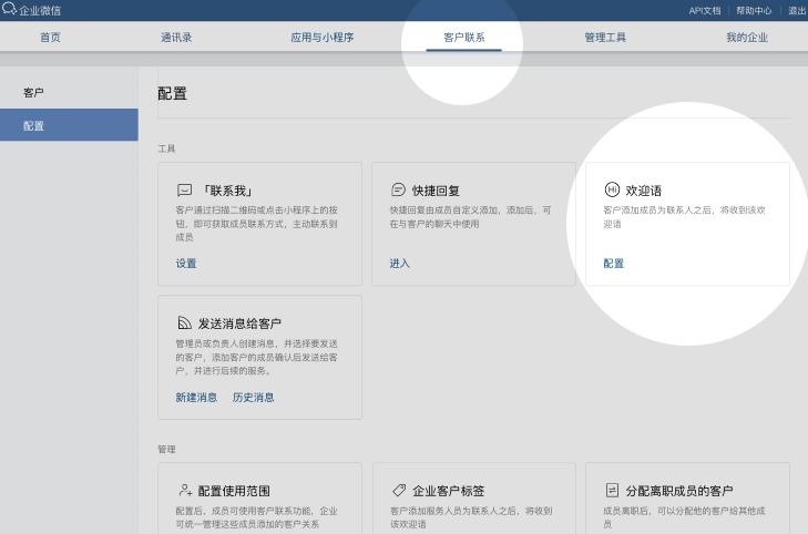 企业微信管理员如何在企业微信web端为成员配置欢迎语?