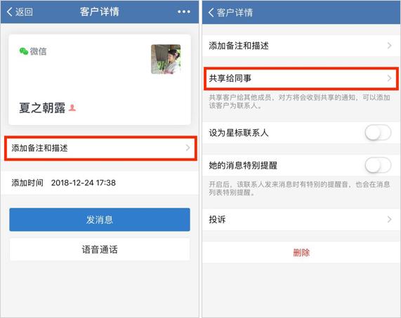 企业微信成员间是否可共享企业微信的客户?
