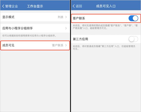 如何关闭企业微信成员的客户朋友圈入口?