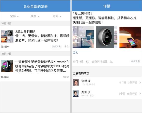 如何使用企业微信的客户朋友圈?
