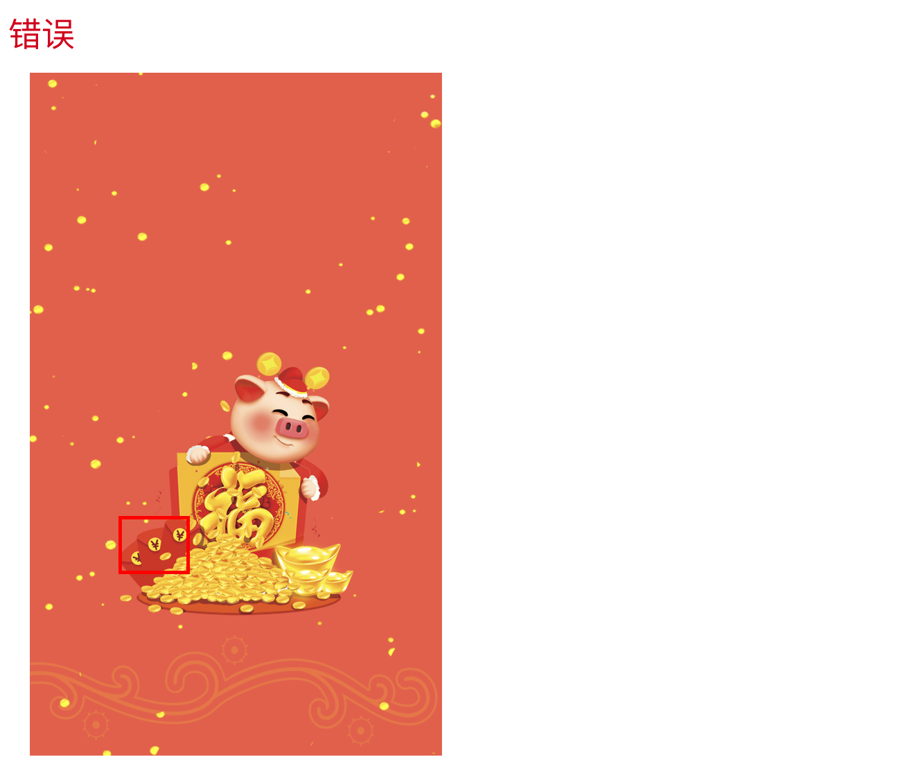 企业微信红包封面支持人民币的图样或者符号嘛?