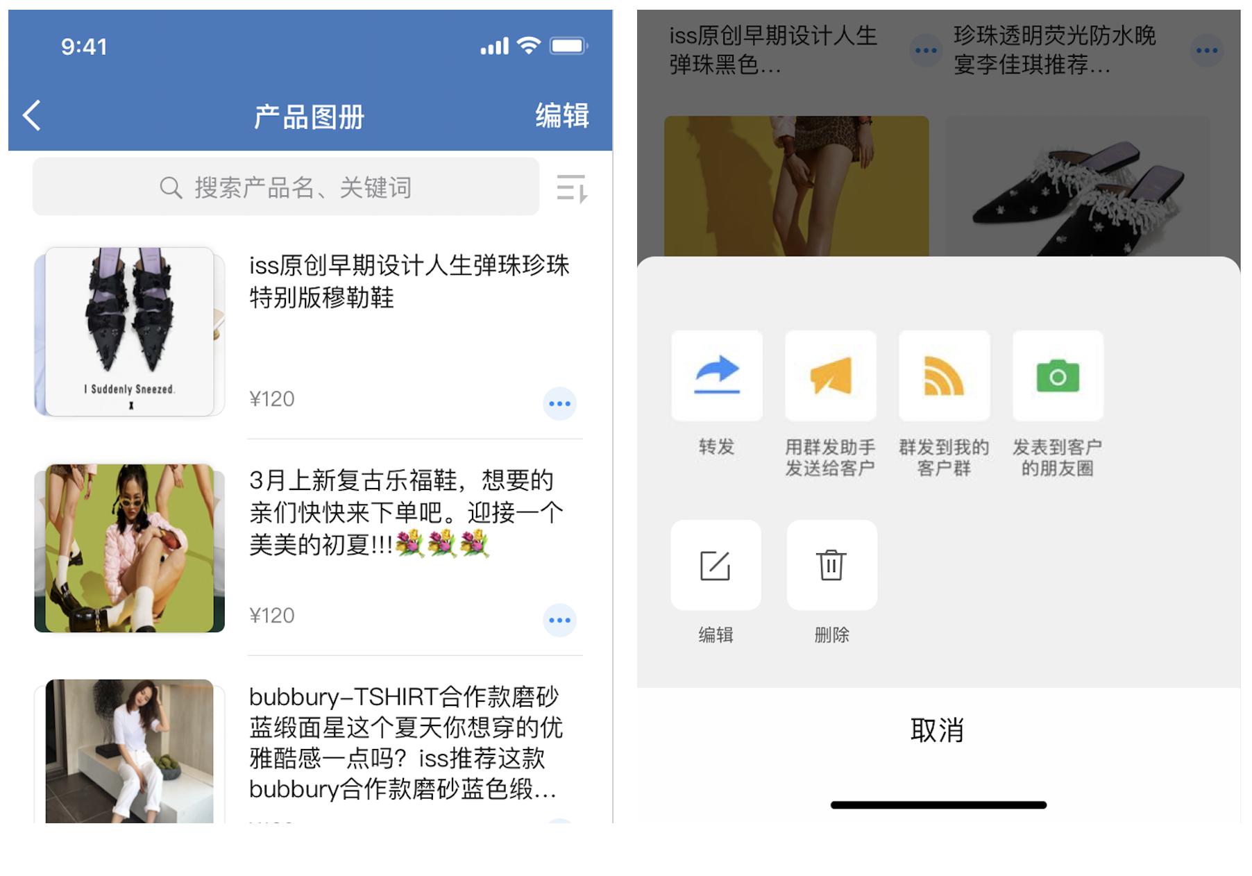 如何在企业微信工作台发送分享企业产品图册?