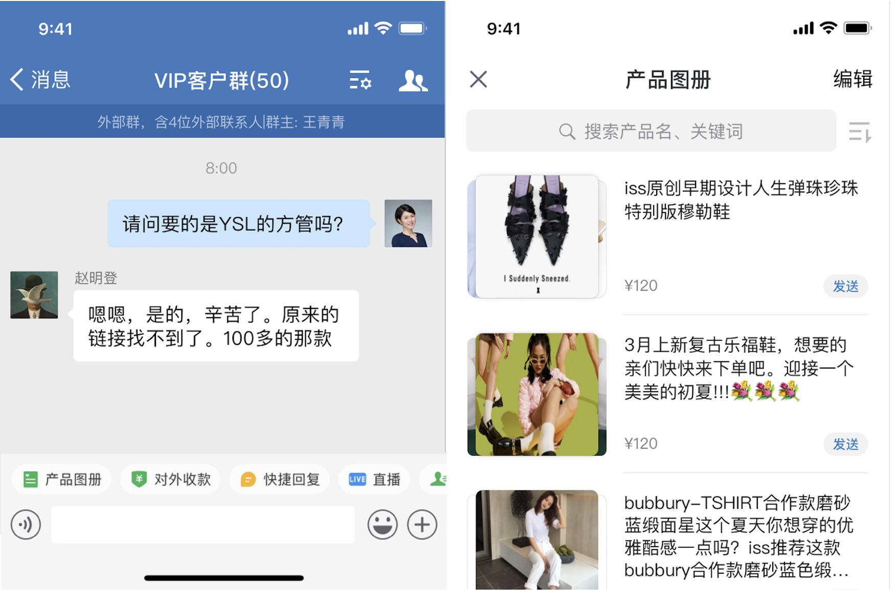 企业微信用户如何在聊天中发送分享企业产品相册?