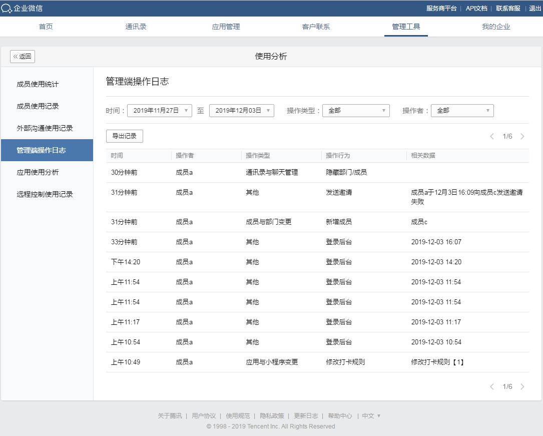 企业微信管理端操作日志支持查看多久的记录?