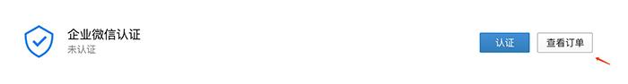 企业微信认证电子发票