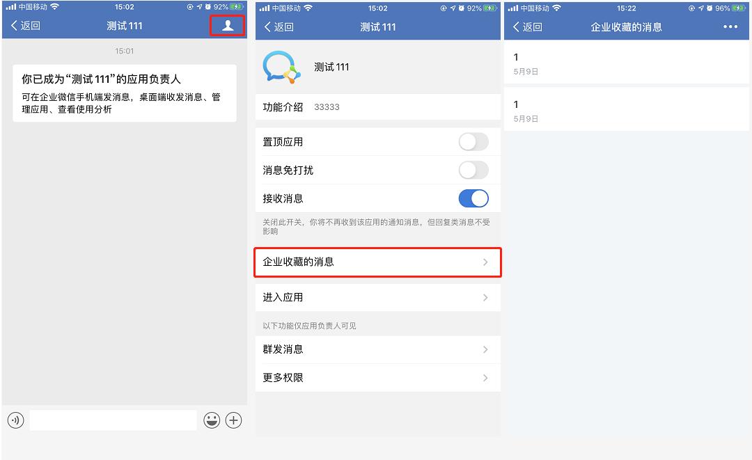 企业微信发送公告消息推送指引在哪里,怎么操作?