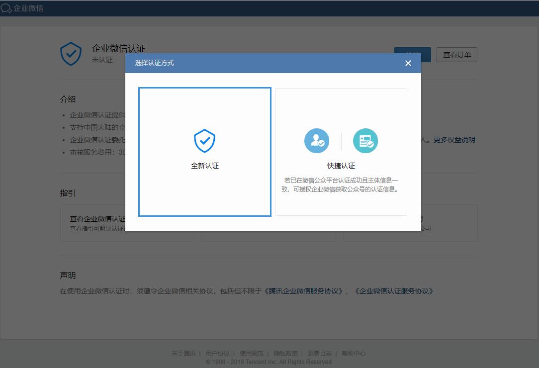 企业微信认证申请流程:企业法人类型怎么认证?