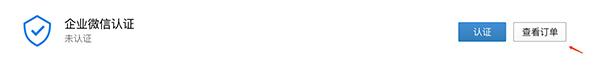如何查询/催办企业微信认证发票邮寄进度?