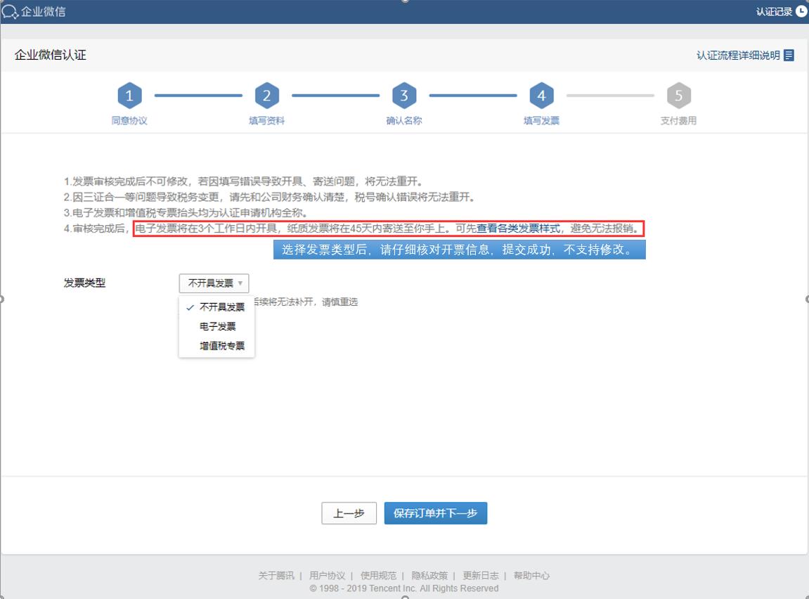 事业单位类型企业微信认证申请流程有哪些怎么实现?