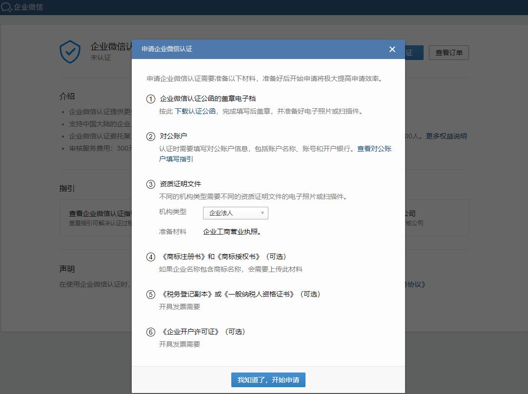 其他组织怎么完成企业微信认证申请流程?