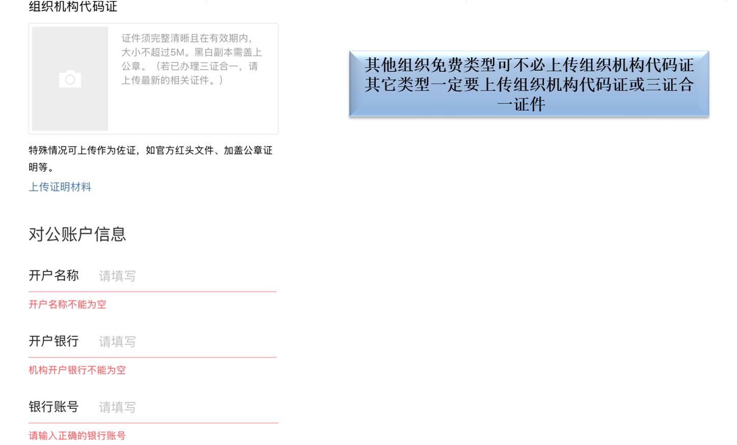 其他组织完成企业微信认证手机端申请流程是什么?