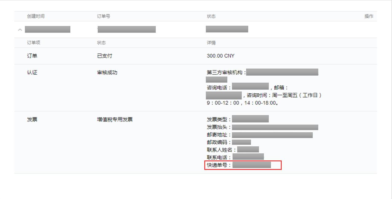 如何查询企业微信的发票邮寄进度?