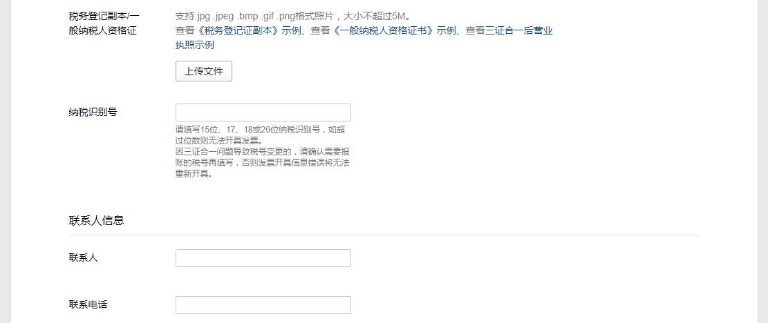 企业微信认证费用申请开具纸质发票相关问题?
