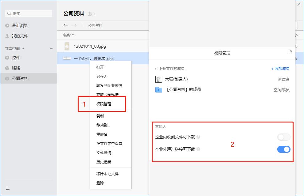 企业微信微盘文件如何允许外部人员下载查看?