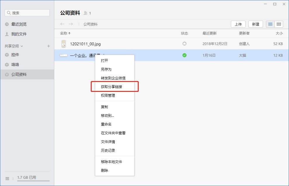 企业微信微盘里的文件如何获取分享链接?