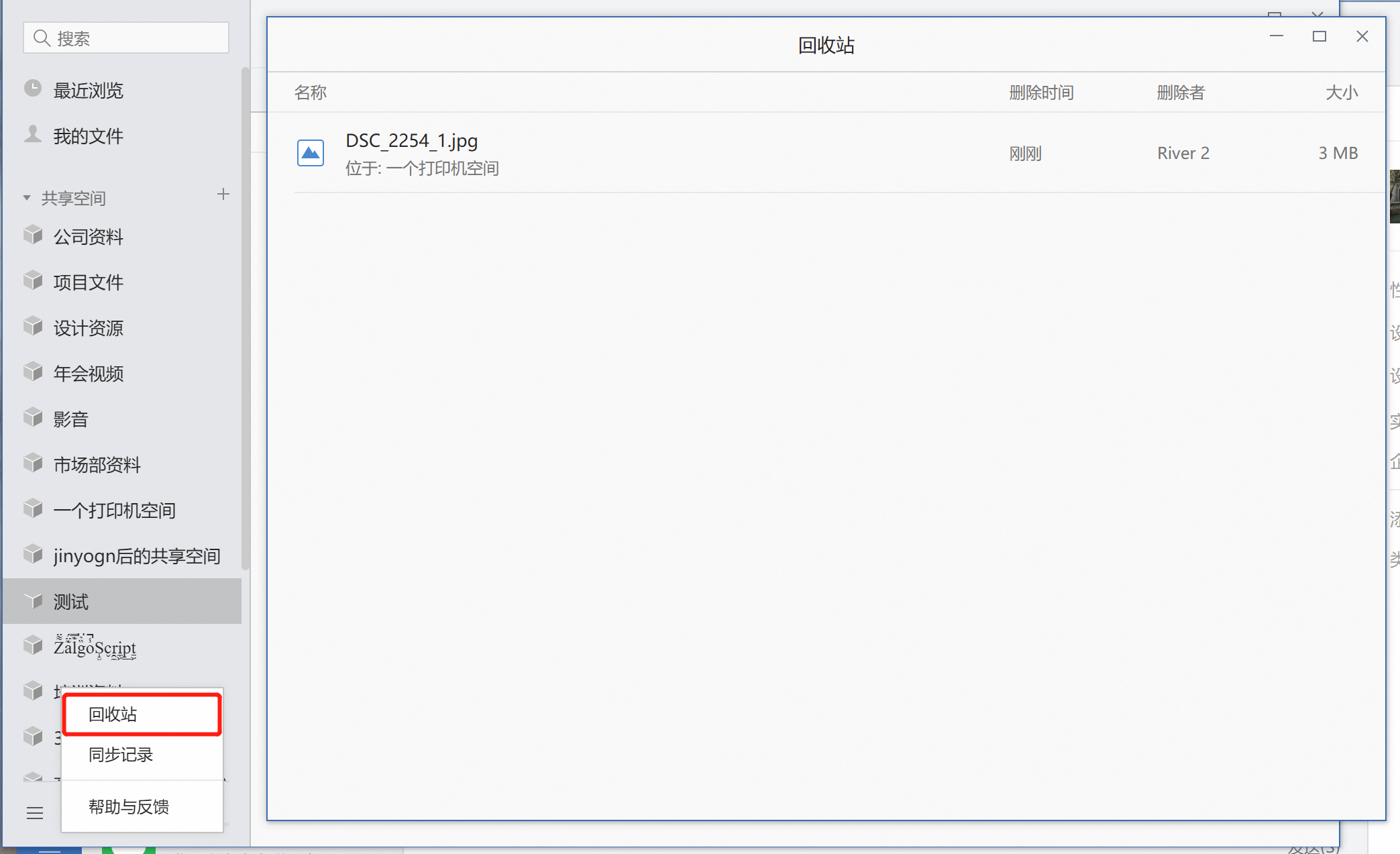 企业微信微盘文件删除后如何找回?