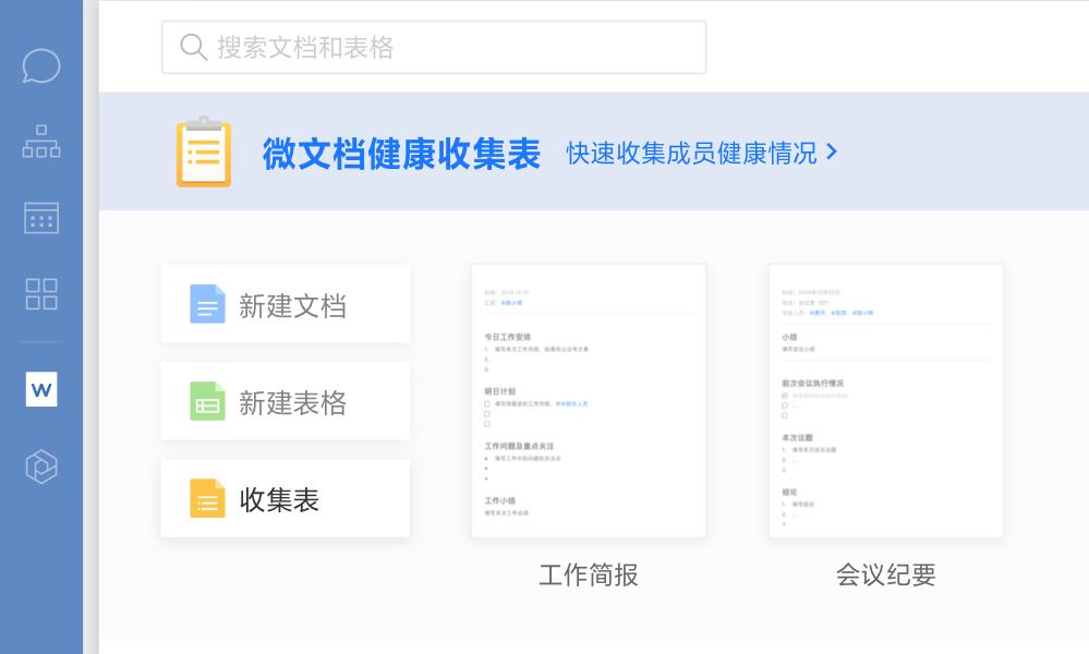 企业微信微文档收集表支持电脑端使用么?