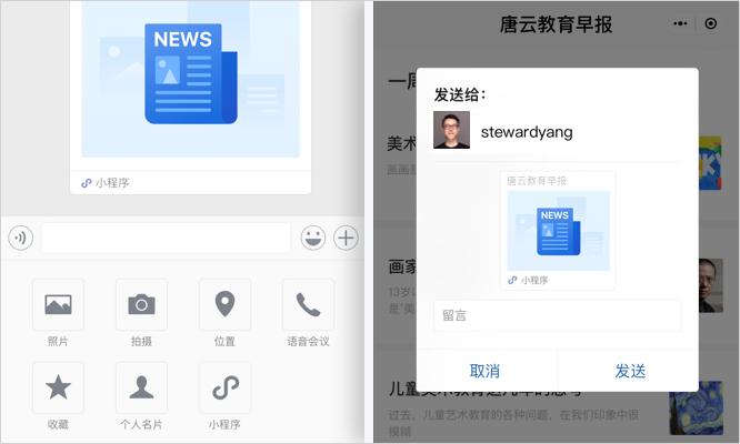 企业微信聊天附件栏配置小程序如何使用?