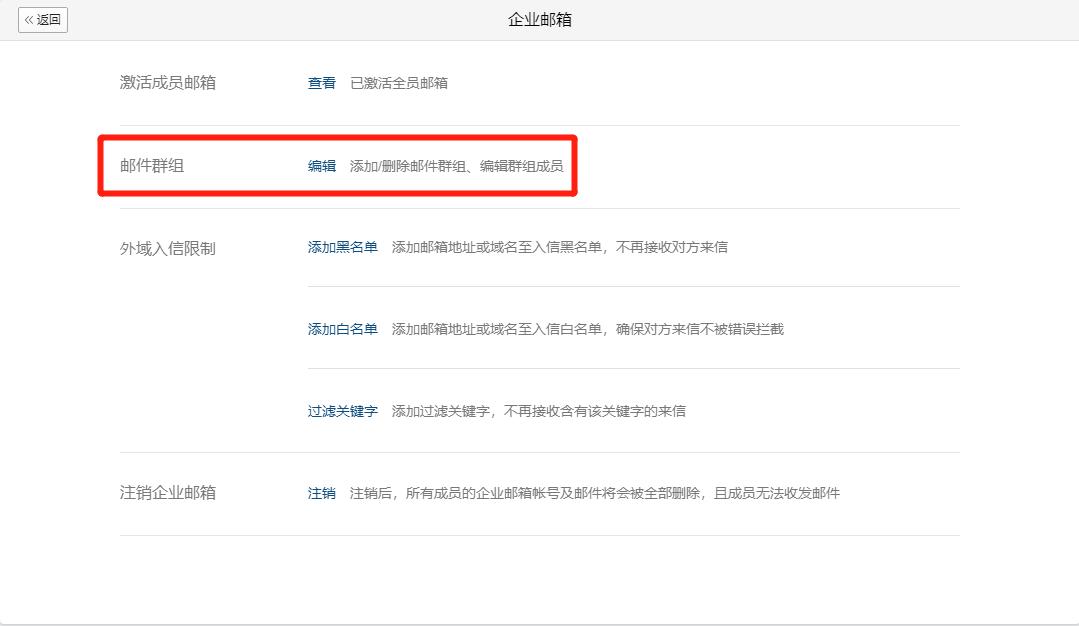 企业微信邮的邮箱设置功能介绍