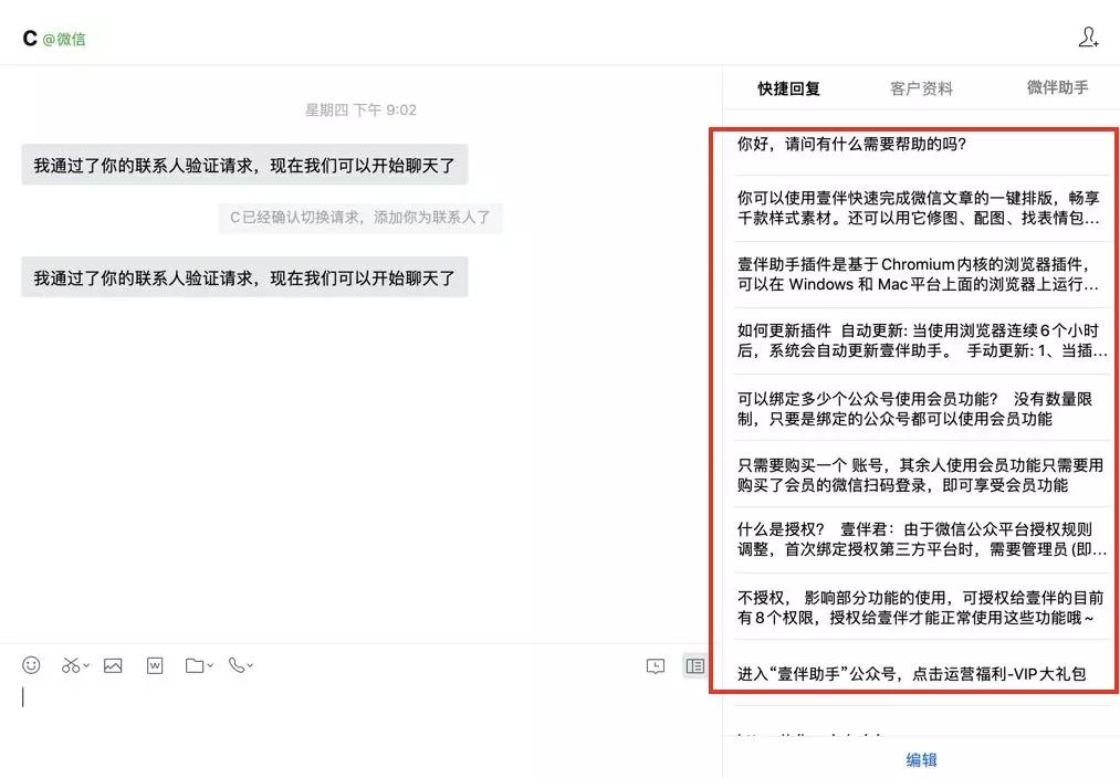 企业微信快捷回复可以回复语音吗?有没有回复语音的软件?