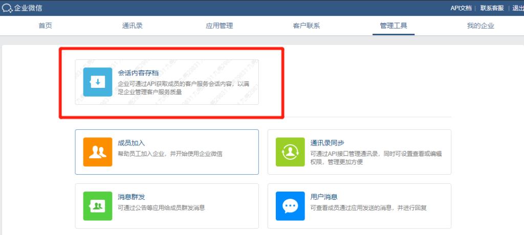 企业微信会话存档功能怎么使用