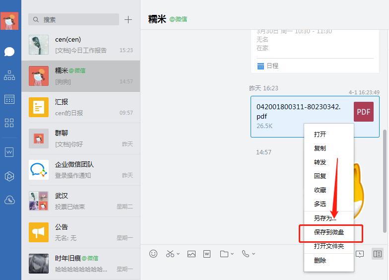 企业微信文件传输助手在哪里?怎么没有文件传输助手?
