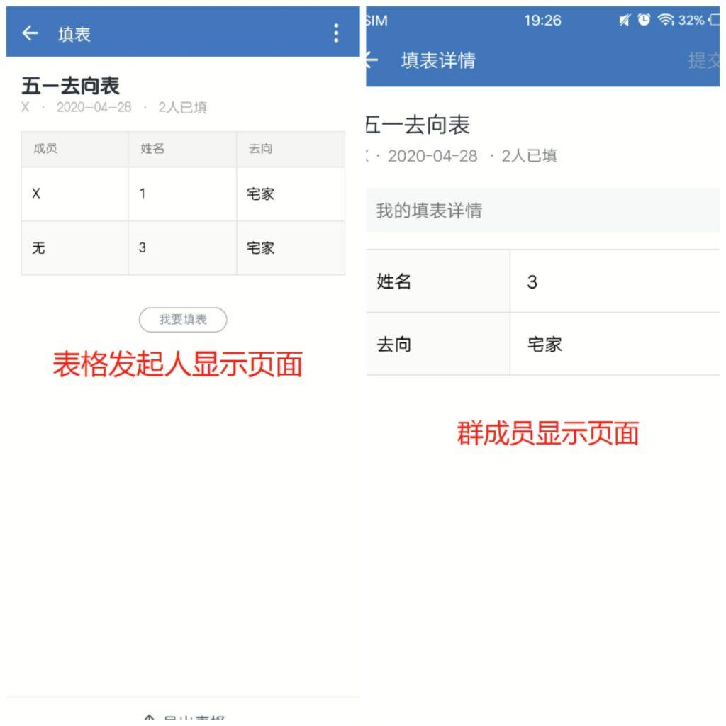 企业微信填表功能只能填一次吗?填表结果是公开的吗?