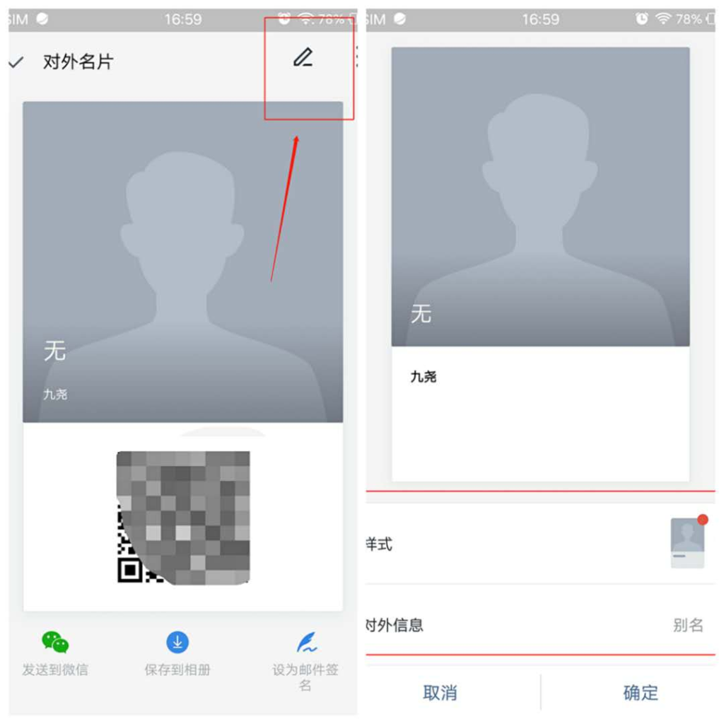 企业微信名片头像怎么设置?企业微信名片怎么换头像?