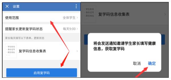 企业微信为什么没有复学码?企业微信怎么获取复学码?