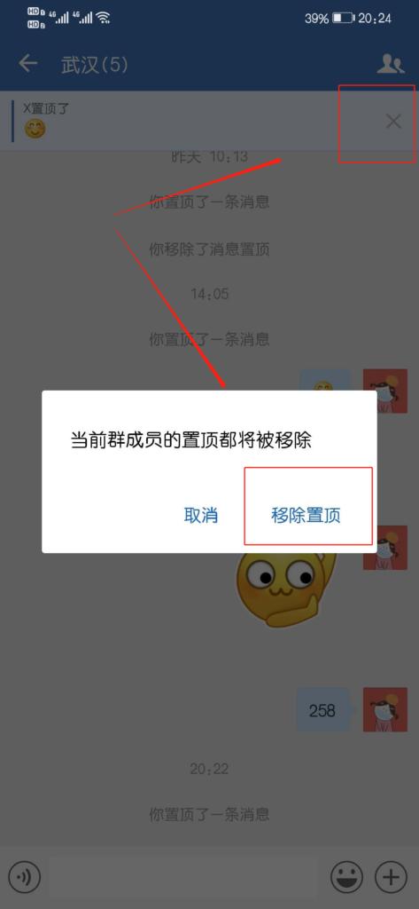 企业微信聊天记录怎么置顶?置顶消息怎么移除?