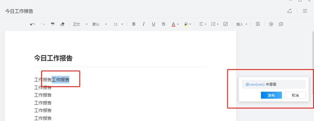 企业微信微文档可以在线编辑吗?微文档怎么直接导入?