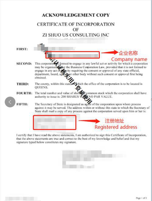 美国纽约 United States New York 完成企业微信认证需要哪些资料?