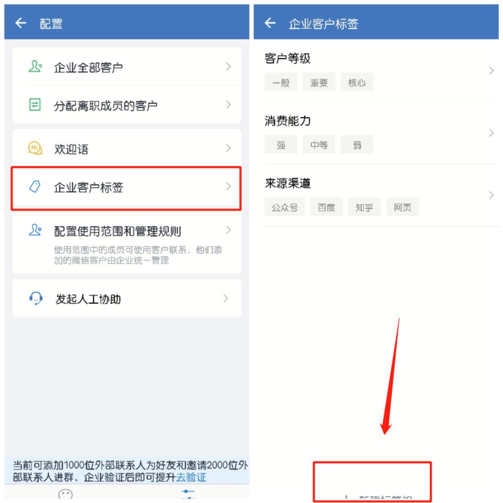 企业微信客户标签添加