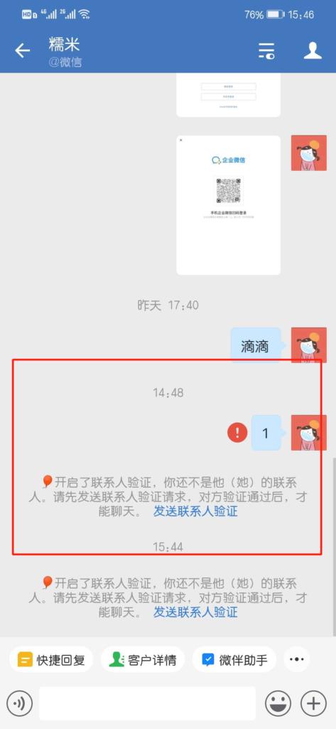 企业微信好友删了还能发信息吗?企业微信删了的好友怎么找回?