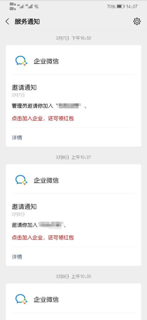 企业微信邀请通知是自动发的吗?邀请通知怎么关闭?