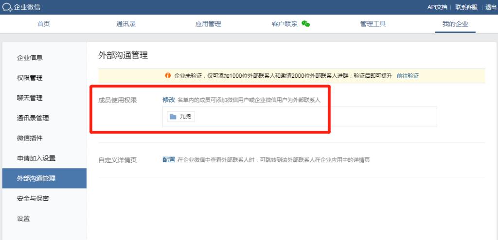 客晓晓-企业微信管理后台,外部沟通管理