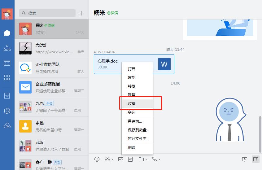 企业微信收藏的文件在哪里?企业微信怎样收藏文档?