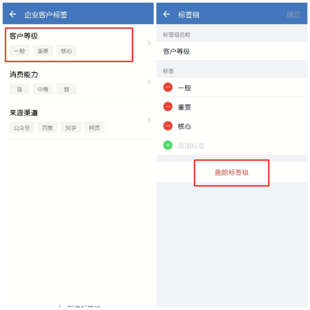 企业微信标签删除流程展示