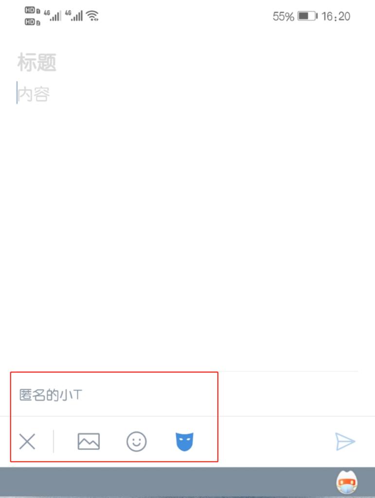企业微信同事吧怎么匿名发帖?匿名能查到吗?