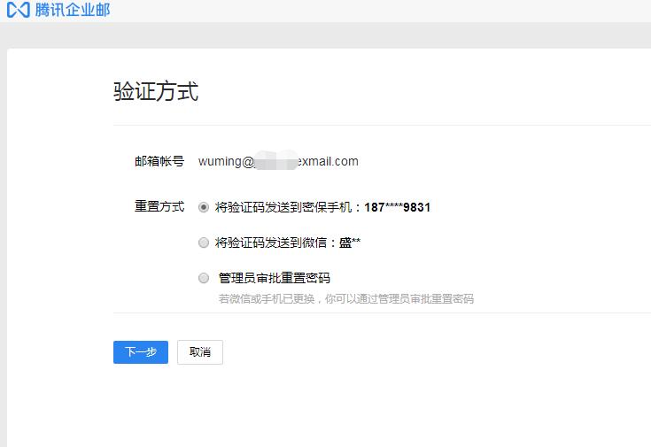 企业微信邮箱登录入口在哪里?企业微信邮箱密码怎么找回?