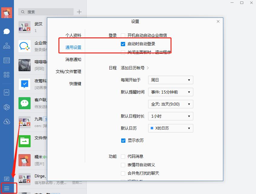 企业微信如何取消自动登录?自动登录后怎么切换用户?