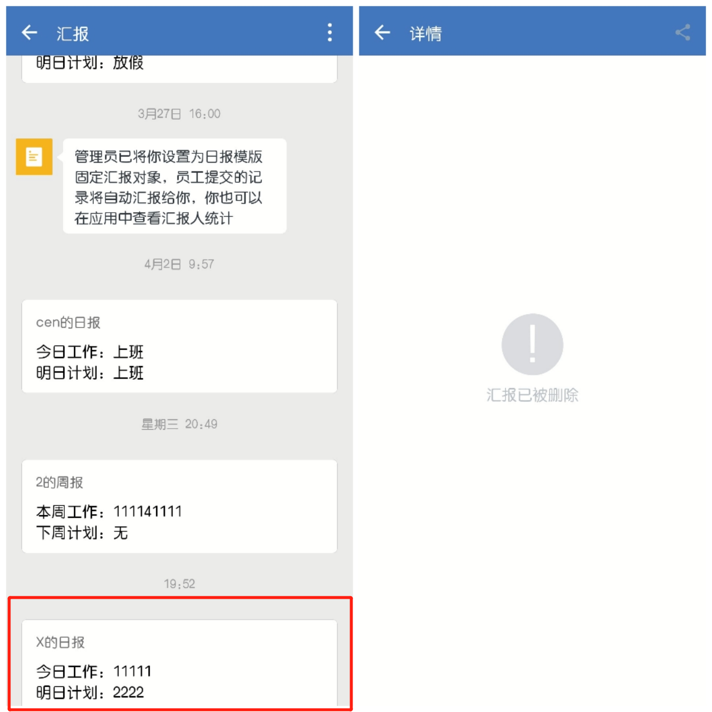 企业微信汇报记录能保存多久?企业微信汇报谁能删除?