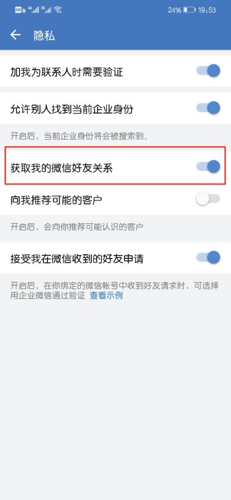 企业微信获取我的微信好友关系是什么意思?怎么关闭获取我的微信好友关系?
