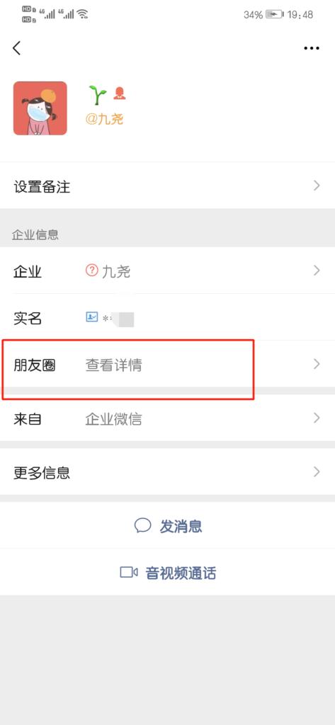 客晓晓企业微信朋友圈功能展示2