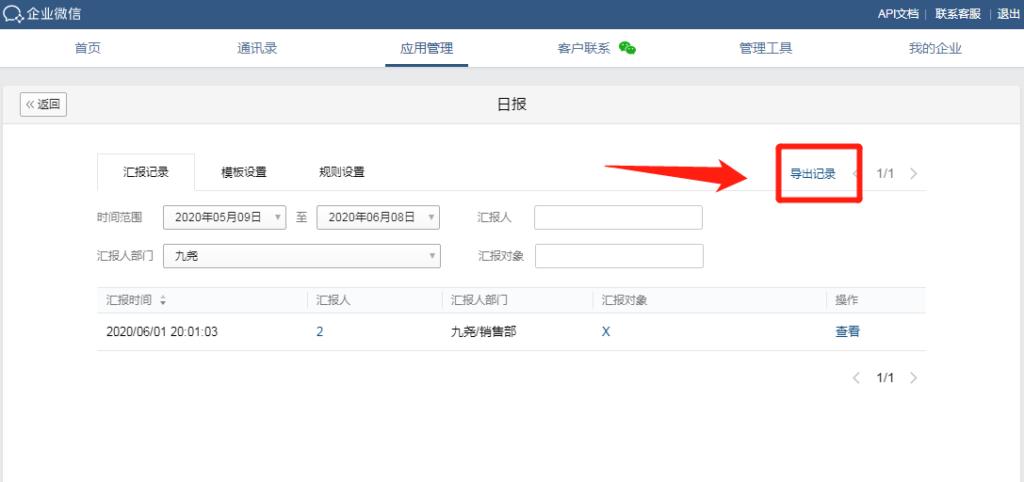 企业微信汇报模板能设置成表格吗?汇报如何导出?